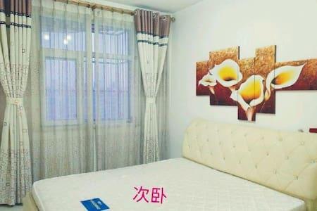 你我的约定,浪漫温馨的好房子 - Yantai - Appartement