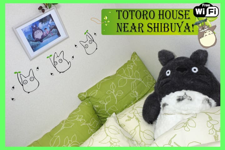 【★★TOTORO Hse★★】near Shibuya Pocket-Wifi!! ★★★★★★ - Shinagawa-ku - Appartement