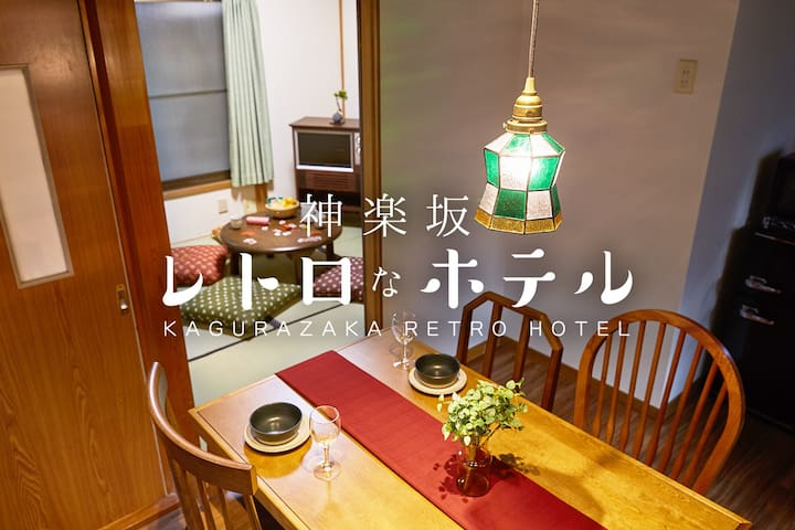 Kagurazaka area! 2 bd. with WIFI