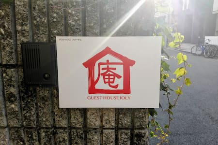 GUEST HOUSE IOLY OSAKA ゲストハウス庵(いおり)大阪