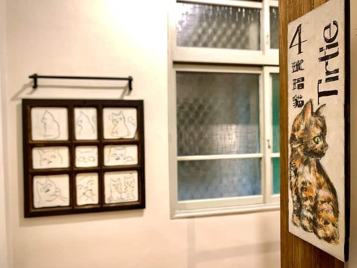 宿影 -  玳瑁貓 - 巷弄中的畫廊 - 2人高架空間