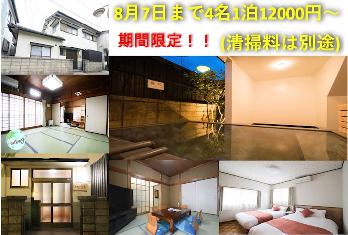 【Kyou-an】2 mins away from Yufuin station! 6 mins away from Yunotsubo street. Huge semi-outdoor hot spring up to 16 ppl! Entire house.