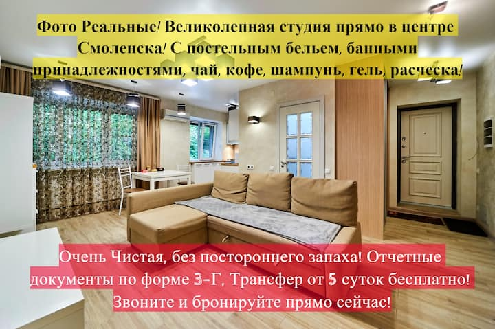 Новая студия в центре города по ул. Гагарина 🔥