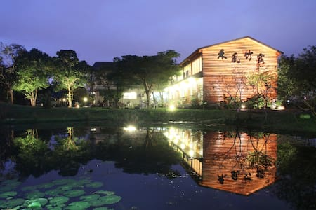 禾風竹露民宿,於宜蘭市郊。有主人費盡心力整理的美麗庭園與環繞在民宿邊的田園景色!交通便利的最佳選擇! - Yilan City