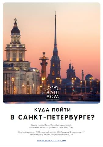 """Куда пойти в Санкт-Петербруге гостям """"Ваш Дом""""?"""