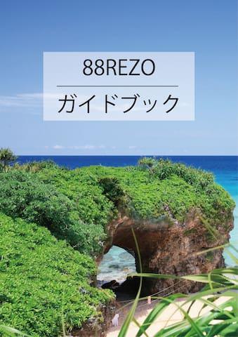 88REZO - ガイドブック