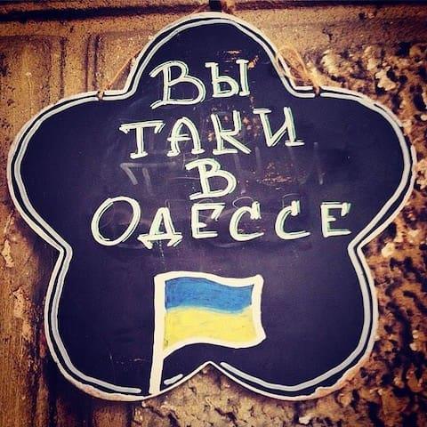 Путеводитель Odessa Saboyaz