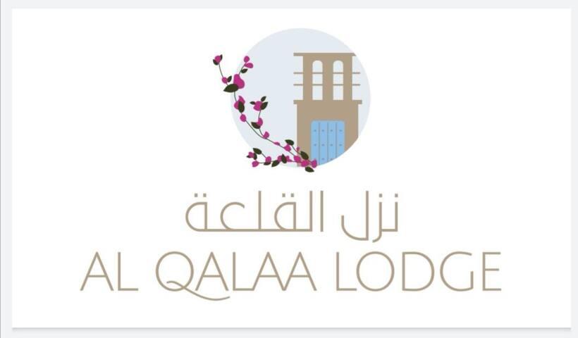 Alqalaa's Guidebook