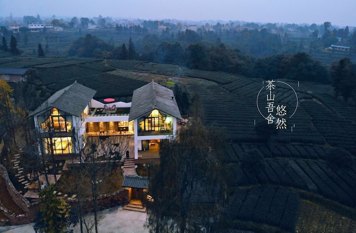 悠然•茶山吾舍(带泡池)