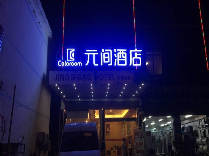 益阳 资阳区 马良南路88号——标准双床房