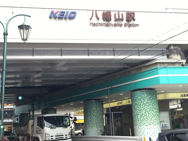 """The nearest station is """"Hachimanyama Station"""" of Keio Line. From the nearest station to the house is a 2-minute walk. It is about 120m."""