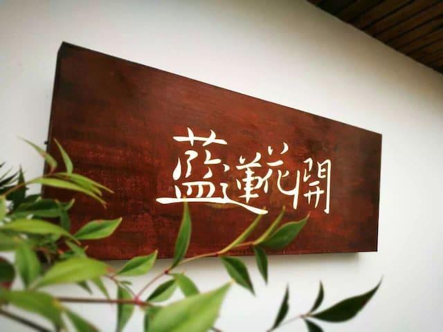 蓝莲花开-浪漫温馨地中海风格小院,轰趴聚会小型团建首选 - 上海 - Townhouse