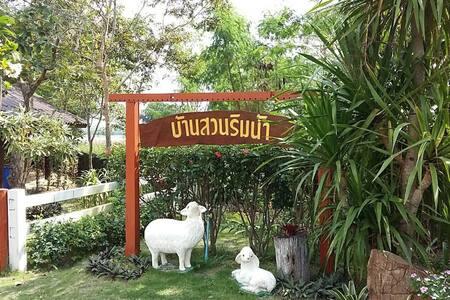 บ้านสวนริมน้ำ. Bann Suan Rim Nam