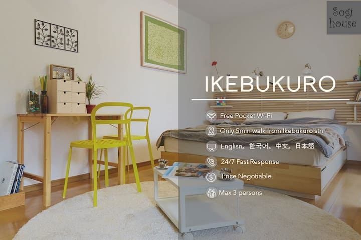 Best location, 2mins JR IKEBUKURO Station #11