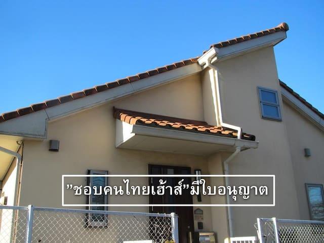 ชอบคนไทย House(can use your group only)