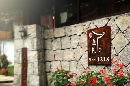 杭州HelloKitty乐园滑雪场|安吉特色民宿本土风味独栋别墅安吉旅游住宿吃饭美食体验特色乡村生活 - Huzhou - Bed & Breakfast