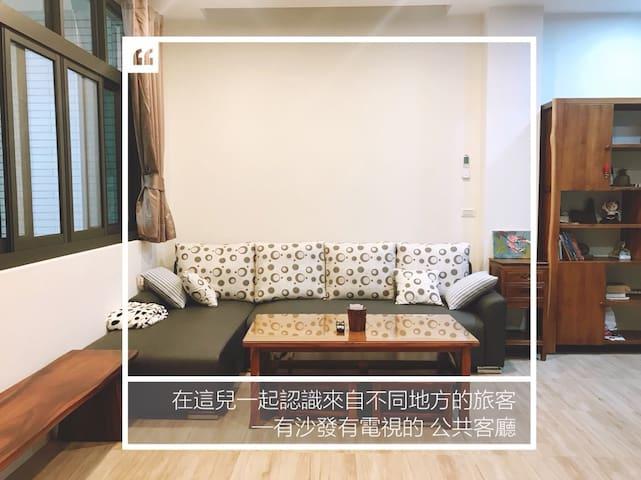 公共客廳 Public living room