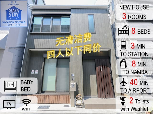 New family house/7min Namba/ 40min KIX air/8 ppls