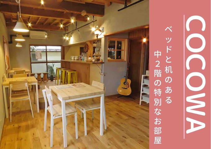 Guesthouse&Cafe  Private Room A