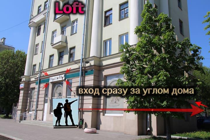 Modern Andrew Loft Hostel in Minsk - Minsk - Bed & Breakfast