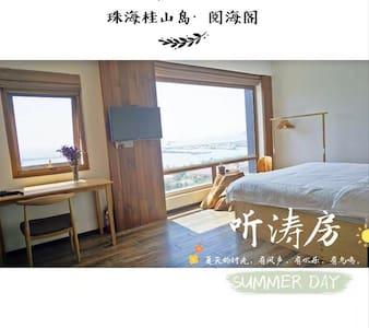 阅海阁-海景听涛房