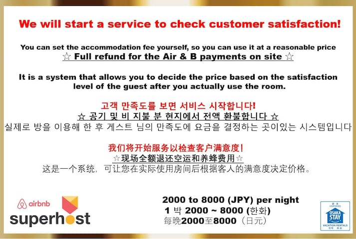 T1.A system guests can decide hotel charges  鶴橋エリア