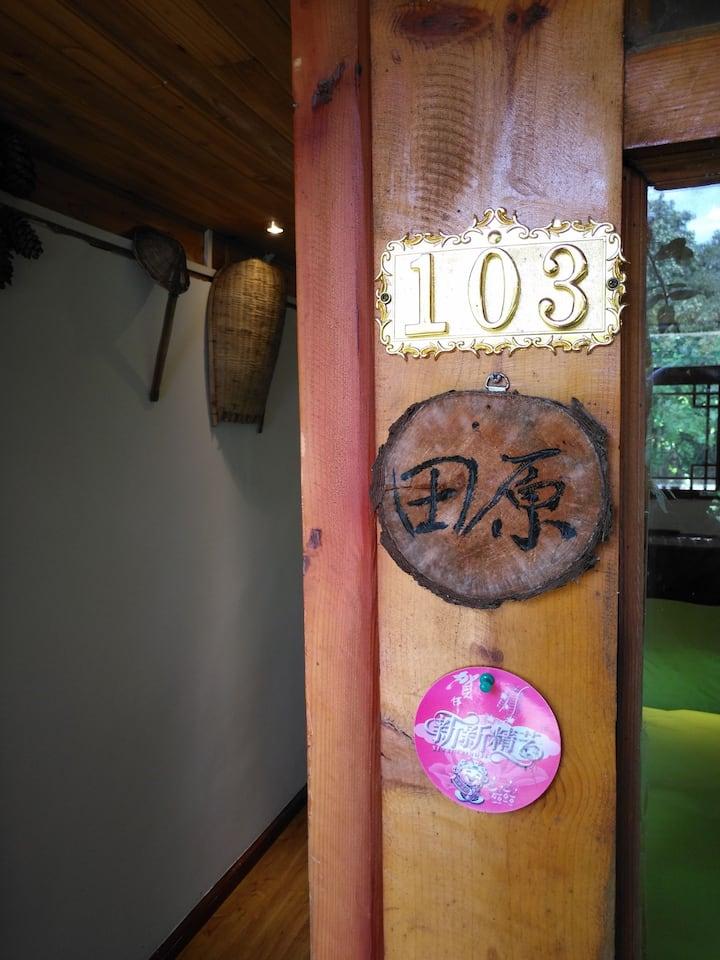 田原阁103室