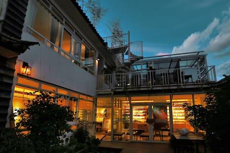 杂字文学森林文创民宿 - Dali - Condominium