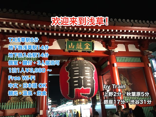 No.1 The best location for Asakusa sightseeing! - 台東区 - House