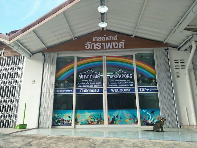 Jakrapong guest house