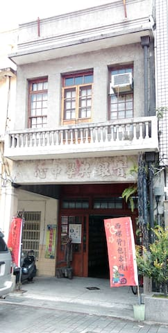 西螺背包客棧位於雲林縣西螺鎮延平路81號。 Xiluo Backpacker House is located in No. 81, Yanping Rd., Xiluo Township, Yunlin County 64847, Taiwan (R.O.C.)
