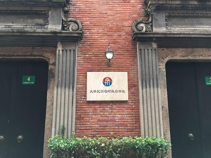 【空白格】市中心新天地旁1分钟地铁站韩国临时政府旧址