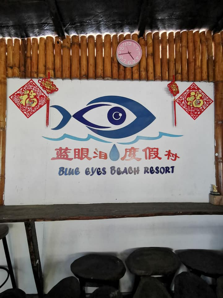 Blue Eyes Beach Resort (蓝眼泪度假村)