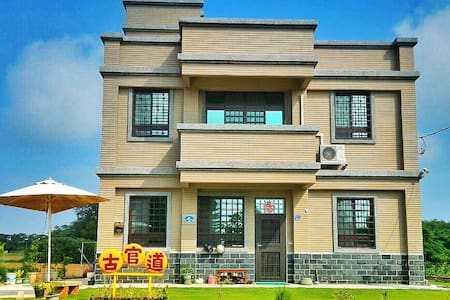 金門 古官道民宿 Kinmen Ancient Road B & B - Szoba reggelivel