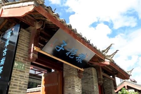 丽江束河古镇猿抱子.雪山茶隐.别墅精品客栈轻奢套房 - Lijiang
