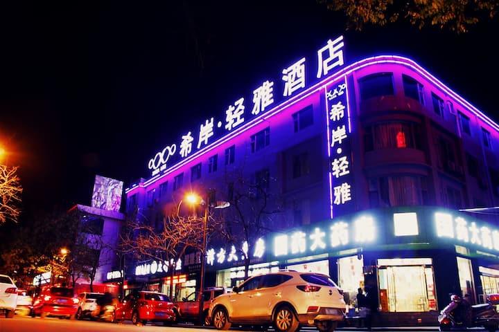 希岸轻雅酒店临汾平阳广场店