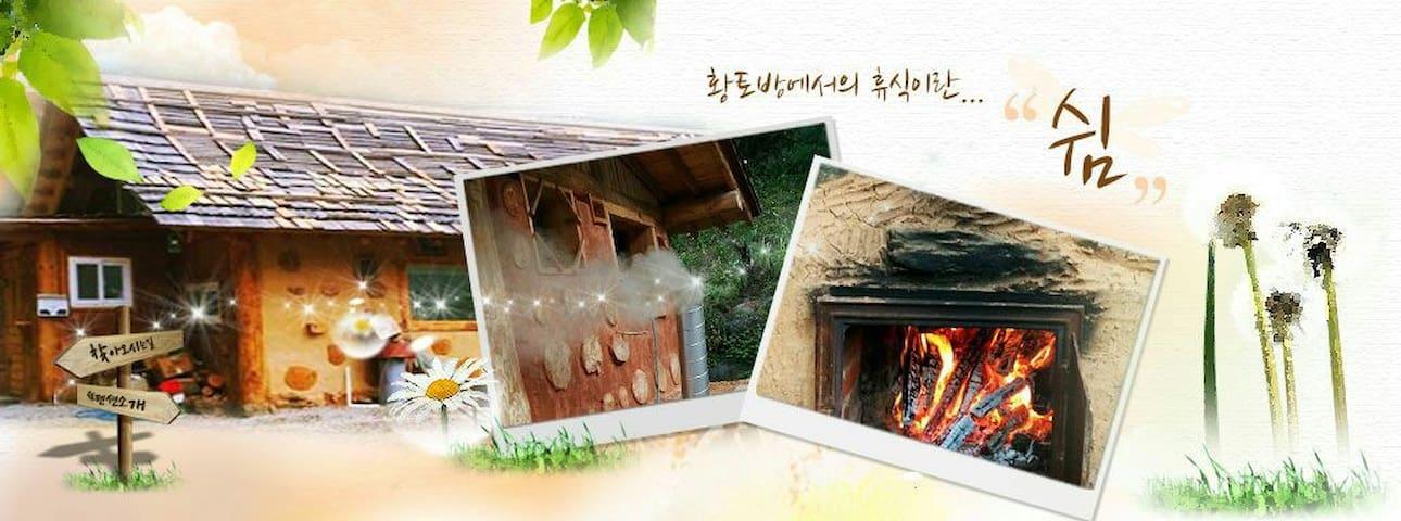 쉼흙집 - Yeongwol-gun - Землянка