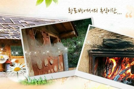 쉼흙집 - Yeongwol-gun - Earth House