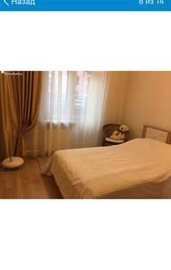 Уютная квартира рядом с Шереметьево - Khimki - Apartamento
