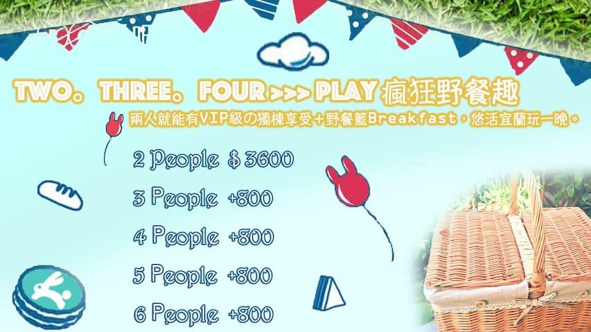 Mini Tour² BNB X 米柅兔の獨棟自在in宜蘭 - Yuanshan Township