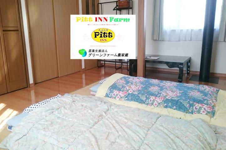 ☆☆☆PittINN Farm☆☆☆花ごよみ 洋室 2~4名 農家カフェ併設で地元食材も楽しもう