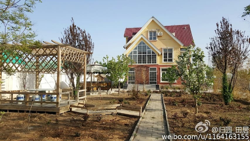 田园别墅,生态农家民宿,聚会,派对 - Beijing - Rumah