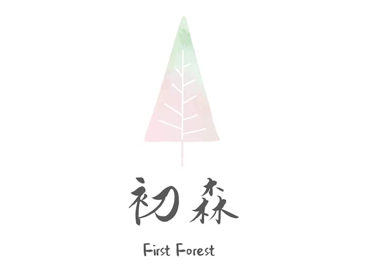 初森First Forest-初次在森林,相遇了你
