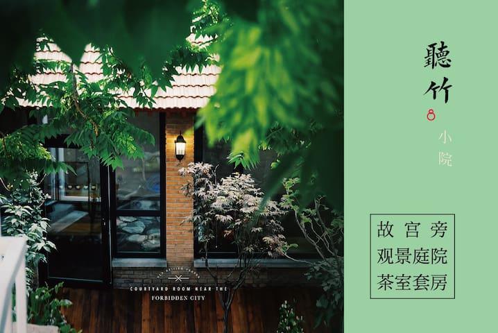 听竹 故宫旁 落地庭院景观 茶室套房 散步到景山 北海 南锣「松庐·北京」