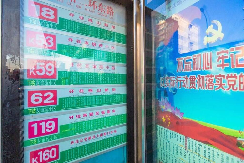 这是我们家门口的公交车站牌,站名是窑头路二环东路,距离小区50m,交通便利,四通八达。