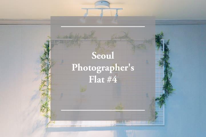 Seoul Photographer's Flat #4 서울 사진작가의 집 4호