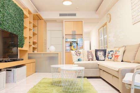 [台北市]超讚房東!捷運1分鐘、林東芳牛肉麵、小巨蛋、微風百貨、舒適3房2衛浴、嬰兒床、庭院溜滑梯。