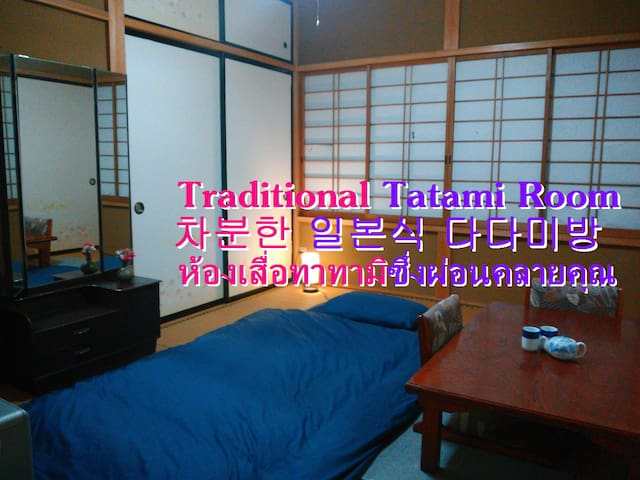 【Tatami Room】Peaceful Village House【Pick-up Free!】