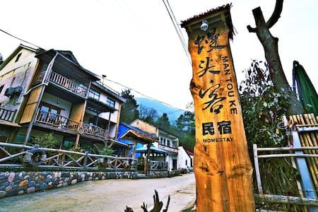 安吉馒头•客民宿整栋 - Huzhou