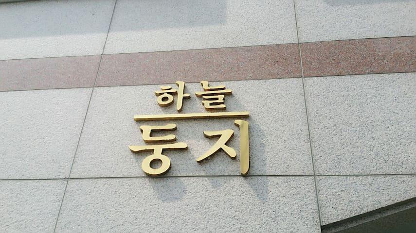 하늘아래 둥지의 포근함. Cozy house - 대전광역시 - Casa